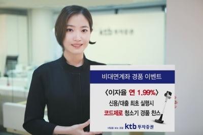 KTB투자증권, 연말까지 비대면계좌 개설 고객 대상 경품 이벤트 진행