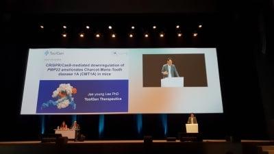 툴젠, 국제학회서 샤르코마리투스병 유전자가위 연구 발표