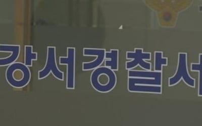 '강서구에서 또…' 서울 등촌등 아파트 주차장서 40대 여성 흉기 찔려 숨져