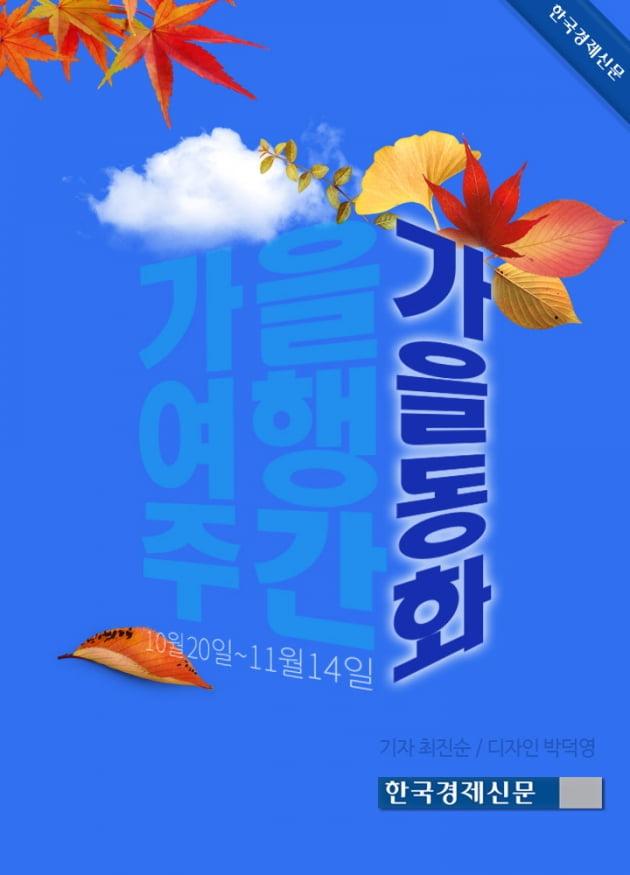 (카드뉴스) 가을동화 만드는 가을축제
