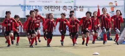 한국證, FC서울과 '2018 행복나눔 어린이 축구교실' 개최