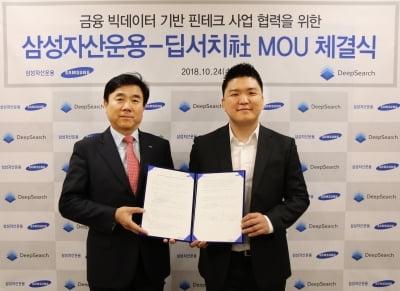 삼성자산운용, 금융빅데이터 기업 딥서치와 전략적 제휴
