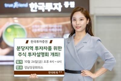 한국투자증권, 분당 지역 주식투자 설명회 개최