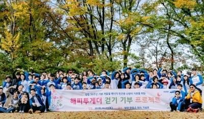 삼성증권, 임직원 걷기 기부 '해피투게더' 프로젝트 진행