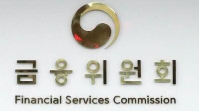 금융위, 금감원 경영공시 공공기관 수준으로 확대