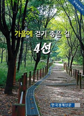 (카드뉴스) 가을에 걷기 좋은 길 4선