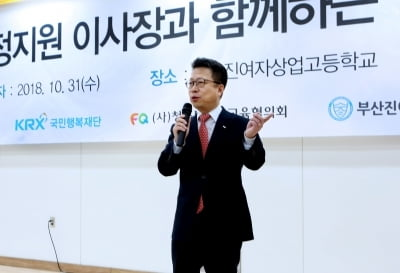 한국거래소 정지원 이사장,부산진여상서 특강