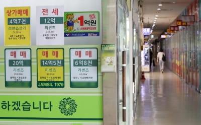 """""""문재인 정부 부동산정책 잘못됐다"""" 55%"""