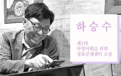 3장. 정보공개 20년 내공 '잽을 날려라'