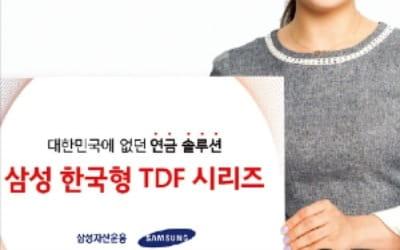 'ETF 1위' 삼성운용, TDF서도 입지 탄탄