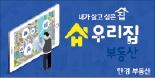 허위매물 없는 진짜 부동산앱! 한경부동산 '우리집' 앱 출시