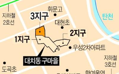 대치동 '노른자위' 구마을3지구, 시공자 재선정 시동