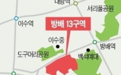방배13구역 '조합 인가 무효 소송' 패소