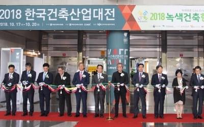 한국감정원, 국내 최대 규모 '2018 녹색건축한마당' 개최