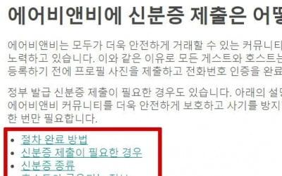 """에어비앤비, 고객 여권사진 무더기 노출됐지만 """"사용자 과실"""""""