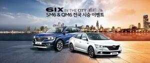 르노삼성, SM6·QM6 전국 시승회 연다