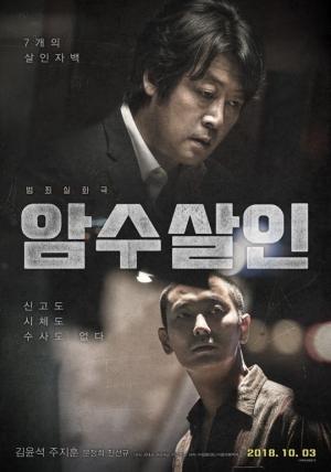 '암수살인' 이틀 연속 박스오피스 정상...230만 눈앞