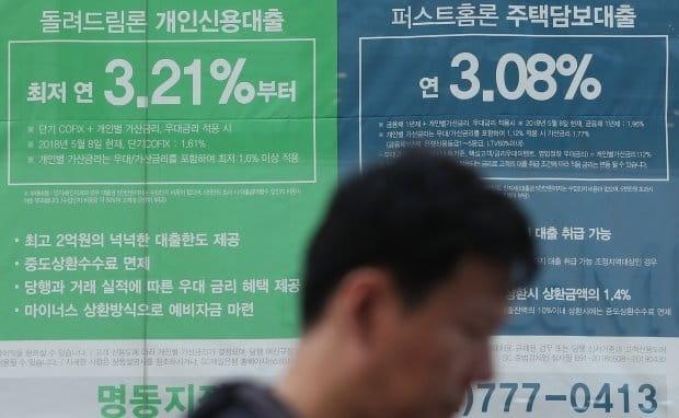 9·13 부동산 대책 영향? 주택담보대출 증가세 둔화