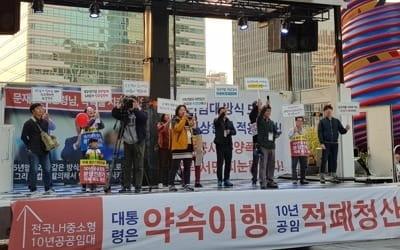 """임대주택 임차인들 """"분양전환 가격 부당""""…도심서 풍선 퍼포먼스"""