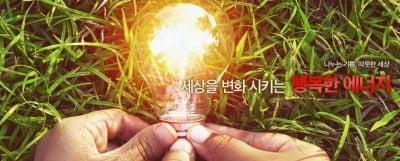 부진의 늪에 빠진 지역난방공사, '목표가↓'-KTB