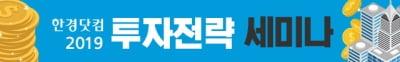 한경닷컴 '2019년 투자전략 세미나' 오는 30일 개최