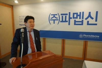 """[상장예정기업]파멥신 """"내년 이맘 때 글로벌 기술수출 첫 시도할 것"""""""
