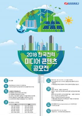 한국전력, '미디어콘텐츠 공모전' 개최