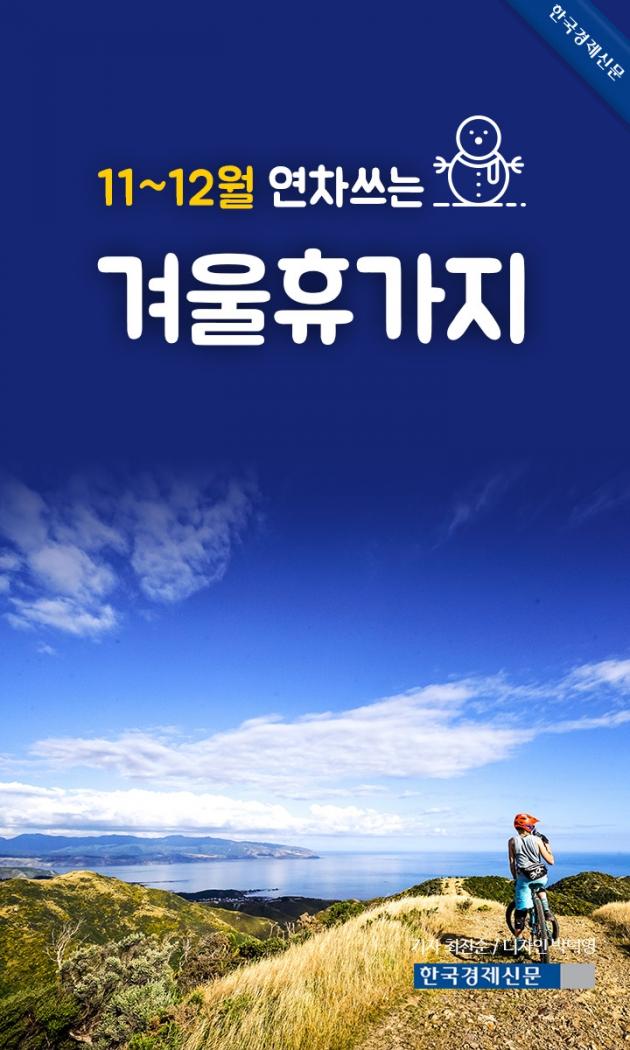 (카드뉴스) 11~12월 연차쓰는 겨울휴가지