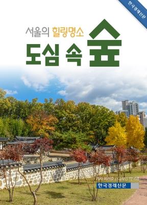 (카드뉴스) 서울의 힐링명소, 도심 속 숲