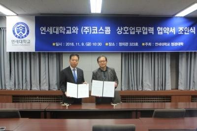 코스콤-연세대학교, 금융IT융합 인재 양성 업무 협약