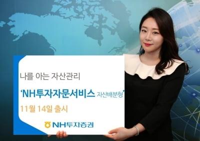 """NH투자증권, 'NH투자자문 서비스' 출시…""""영업직원이 직접 컨설팅"""""""