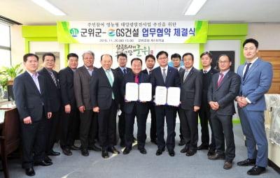 GS건설, 경북 군위군과 '영농형 태양광 발전사업' 업무 협약