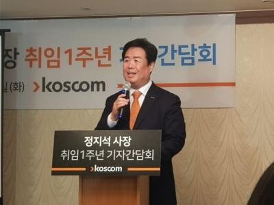 """정지석 사장 """"코스콤, 데이터 플랫폼 기업으로 만든다"""""""