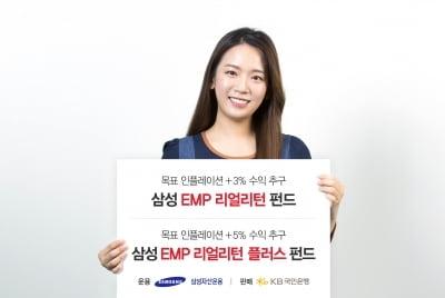 삼성자산운용, '삼성 EMP리얼리턴 펀드' 2종 출시