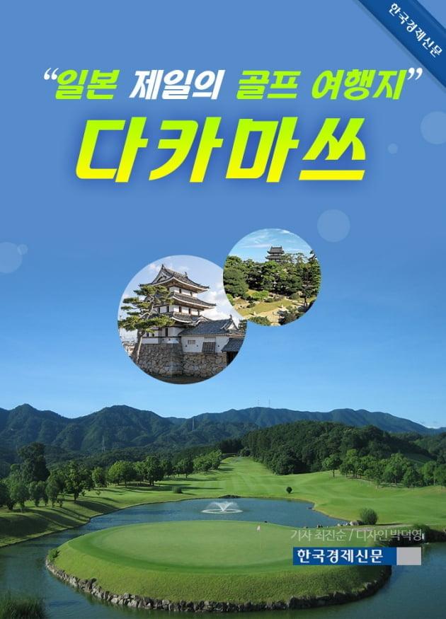 (카드뉴스) 일본 제일의 골프 여행지로 꼽히는 다카마쓰