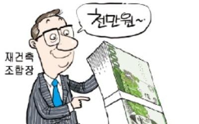 재건축 아파트 조합장은 월급을 얼마나 받을까