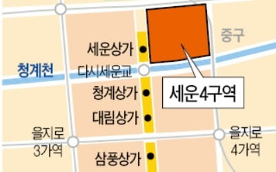 종로 '세운4구역' 재개발사업 본격화