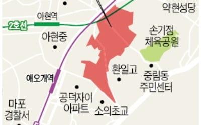 마포대로 '마지막 퍼즐' 아현 1구역 재개발 본격화