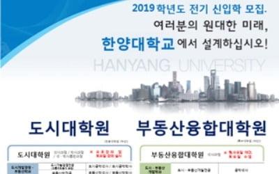 한양대, 도시대학원·부동산융합대학원 2019년 전기 신입생 모집