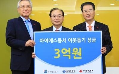 아이에스동서, 부산시에 이웃돕기 성금 3억원 전달