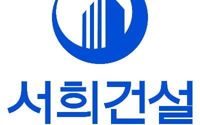 서희건설 '공공지원 민간임대주택사업' 新성장동력으로