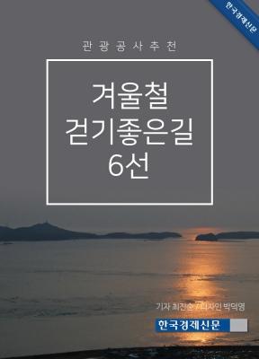 (카드뉴스) 겨울철 걷기좋은 길 6選