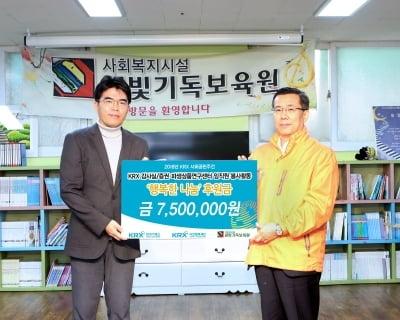 한국거래소, 사회공헌주간 맞이 임직원 봉사활동 전개