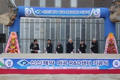 """신신제약, 서울 마곡 R&D센터 기공…""""글로벌 기업 도약 발판"""""""