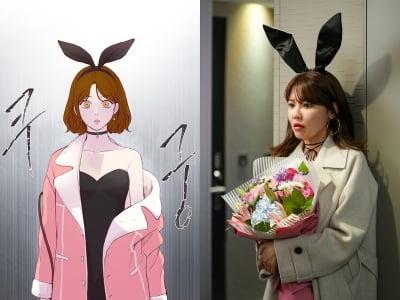 수영X최태준 '그래서 나는 안티팬과 결혼했다', 웹툰 선공개