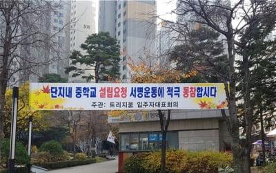 """[집코노미]""""혁신학교 반대·명문고 유치""""…강남 재건축 '학교 전쟁' 활활"""