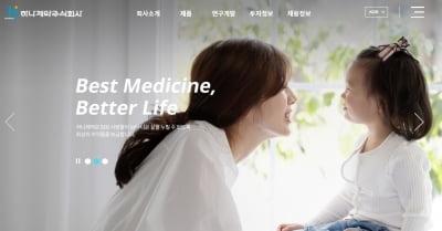 """동성제약, 리베이트 수사 '급락'…하나제약 """"이미 무혐의로 종결"""""""