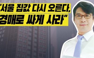 """""""서울 집값 다시 오른다…경매로 싸게 사라"""""""