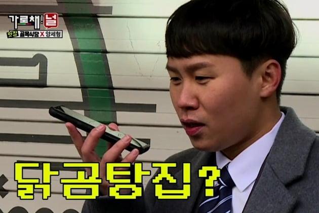 '가로채널' 홍탁집 아들