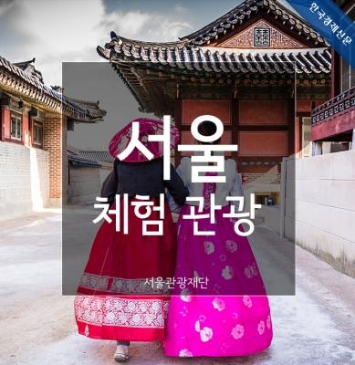 (카드뉴스) 서울 체험 관광